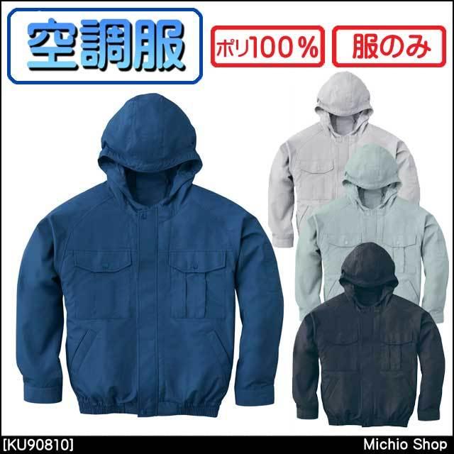 [在庫限り][激安] 空調服 SUN-S サンエス フード付長袖ブルゾン(ファンなし) KU90810 作業服