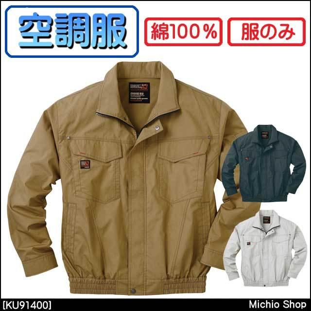 [在庫限り] 空調服 SUN-S サンエス 長袖ワークブルゾン(ファンなし) KU91400 作業服