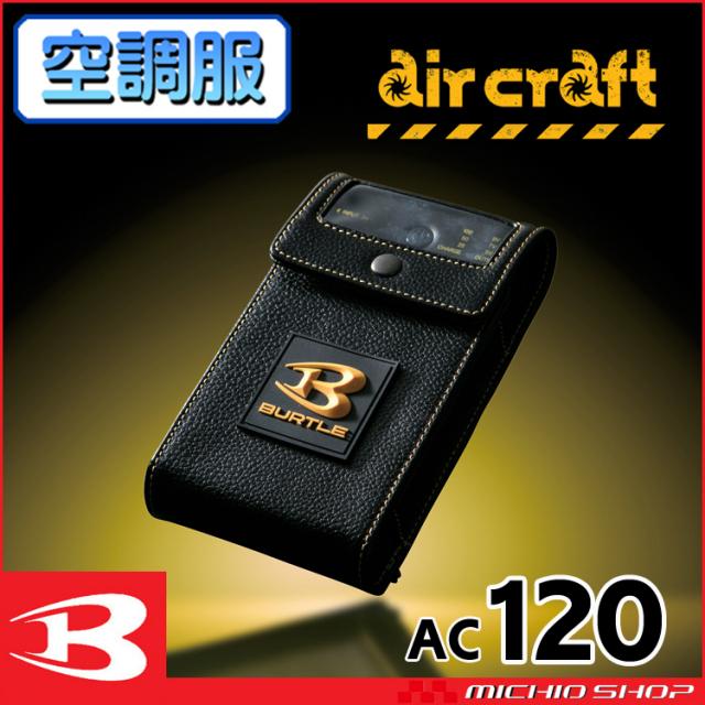 空調服 バートル BUTLE バッテリーケース AC120 エアークラフト aircraft