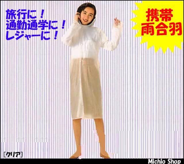在庫限り 雨合羽 ポケットコート 携帯レインコート 男女兼用 kubo-rain