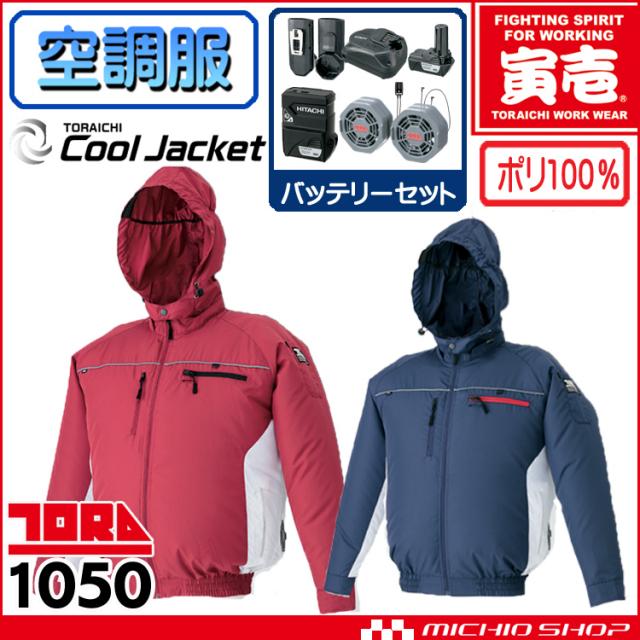 空調服 寅壱 TORAICHI クールジャケット・ファン・バッテリーセット 1050 set cool Jacket 日立工機製