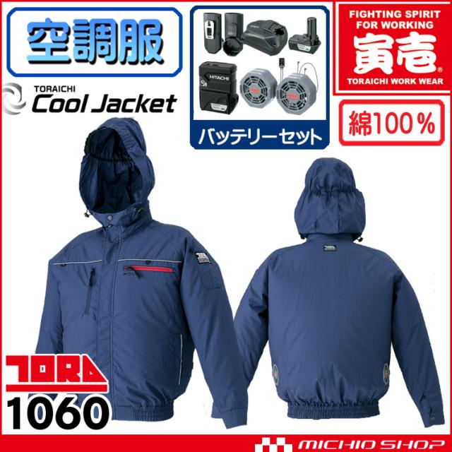 空調服 寅壱 TORAICHI クールジャケット・ファン・バッテリーセット 1060 set cool Jacket 日立工機製