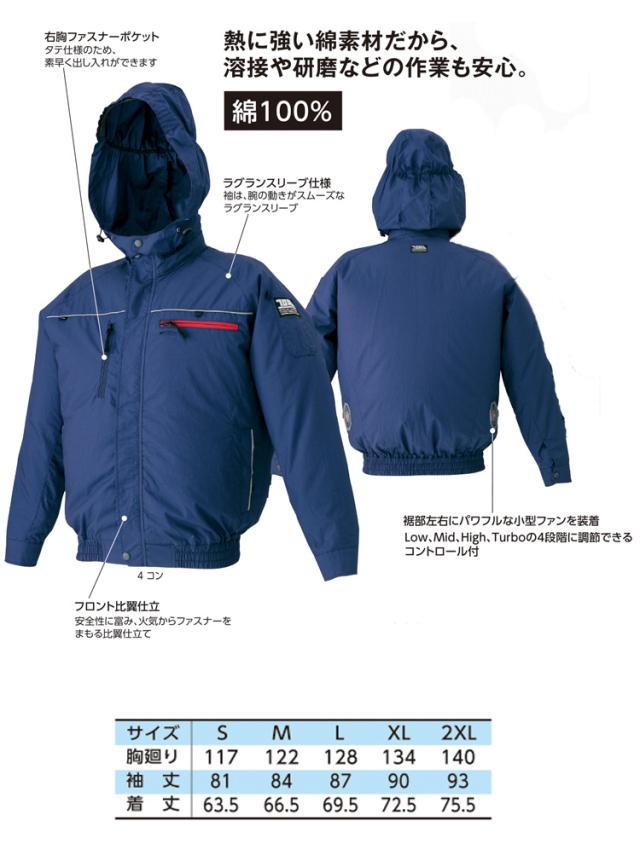 寅壱 TORAICHIクールジャケット・ファン・バッテリーセット 空調服 1060 setcool Jacket 日立工機製