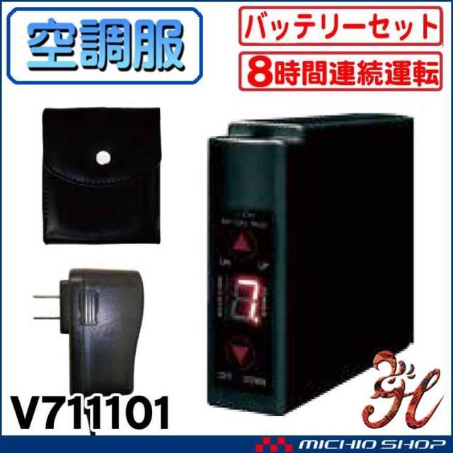 空調服 快適ウェア 村上被服 クールファンバッテリーセット(バッテリー・充電器・ケース)  V711101
