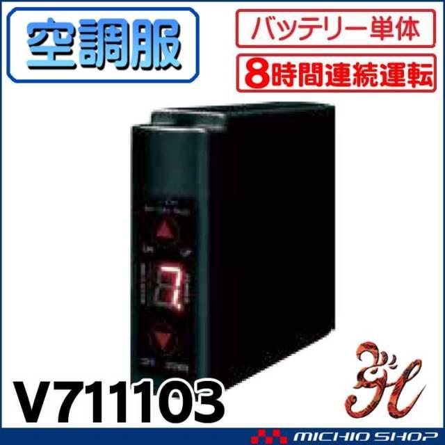 空調服 快適ウェア 村上被服 クールファンバッテリー単体  V711103