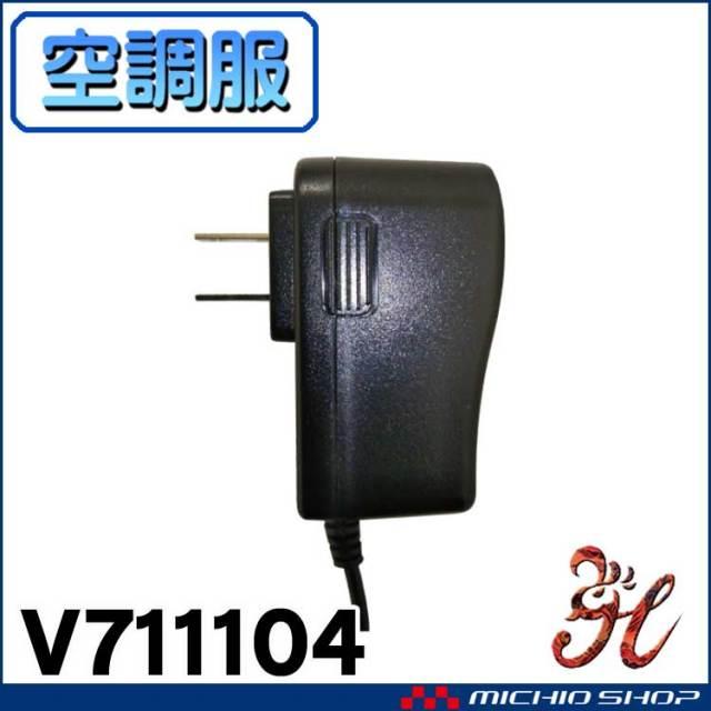 空調服 快適ウェア 村上被服 快適ウェア用バッテリー充電器 V711104