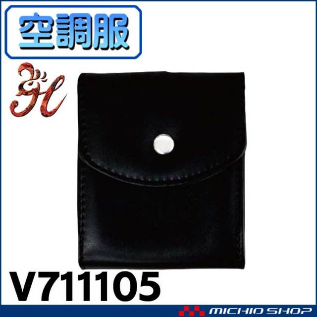 空調服 快適ウェア 村上被服 快適ウェア用ソフトケース V711105