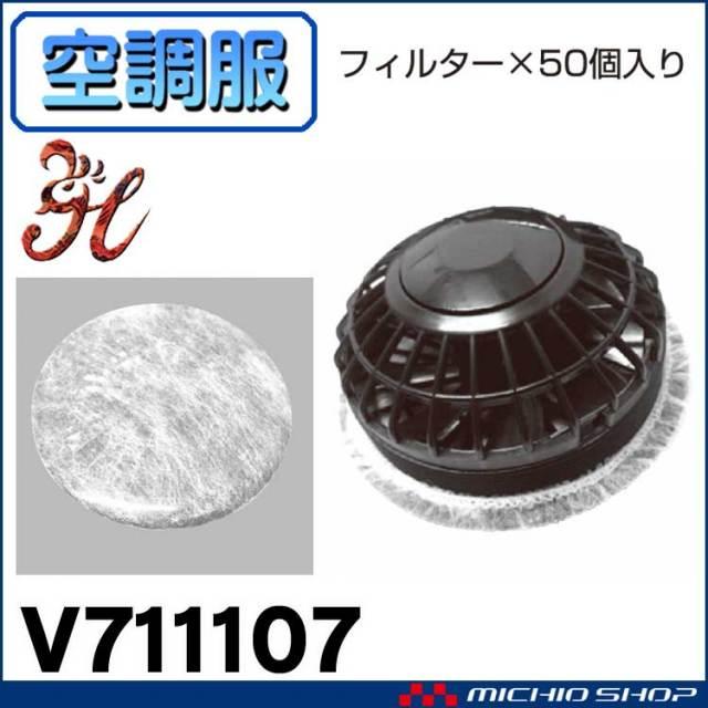 空調服 快適ウェア 村上被服 快適ウェア用ホコリフィルター(フィルター×50個入り) V711107 作業服