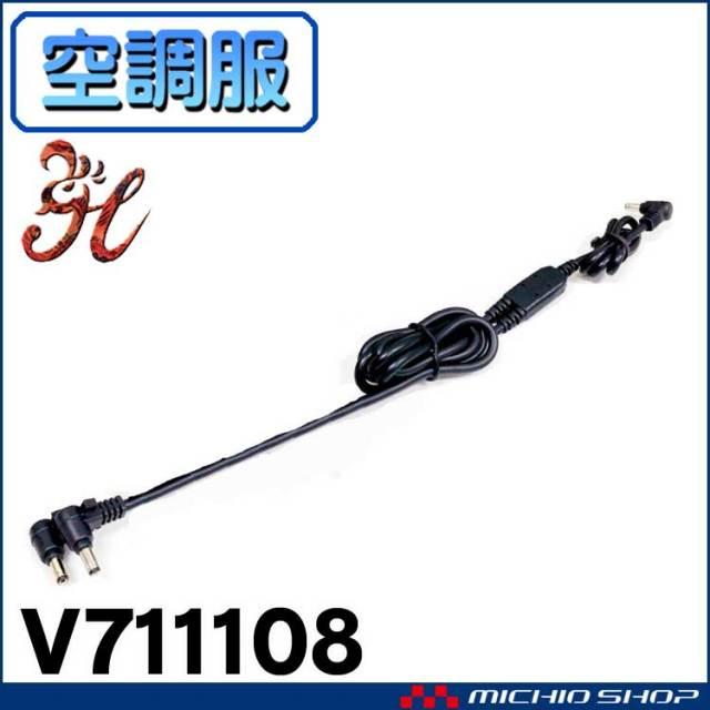 空調服 快適ウェア 村上被服 快適ウェア用専用ロングケーブル V711108(6L・8Lサイズ対応) 作業服