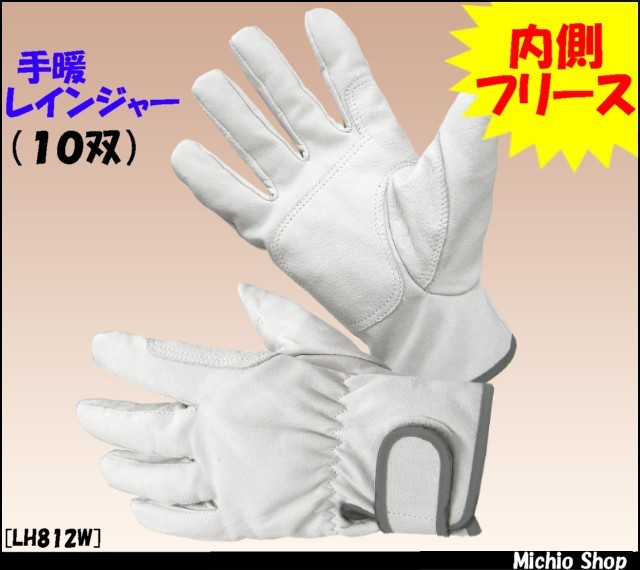 【特殊手袋】【働楽】手暖(しゅだん)レインジャー豚革手袋 10双 LH812W 大中産業作業手袋