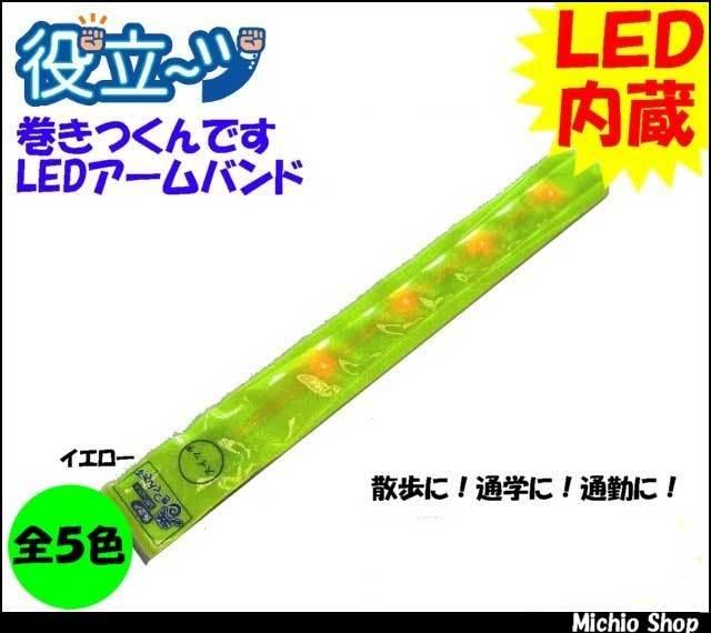 【安全対策】【LEDアームバンド】役立~ツ巻きつくんです 全5色 ミズケイ防犯アイテム