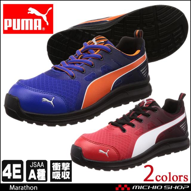 安全靴 PUMA プーマ セーフティーシューズ  Marathon マラソン 64335 64336