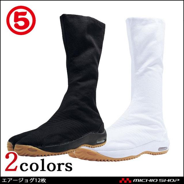 作業靴 丸五 MARUGO 祭りたび 足袋 エアージョグV12枚
