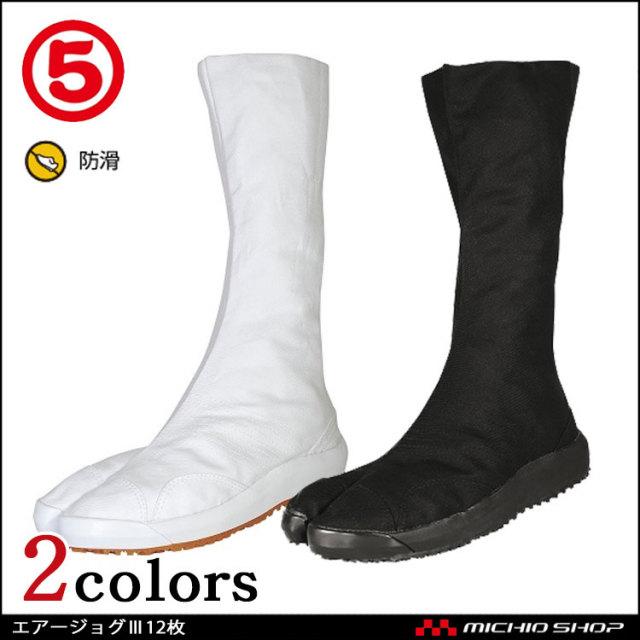 作業服 丸五 MARUGO 祭りたび 足袋 エアージョグ3  12枚