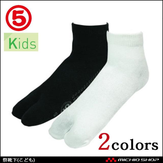 靴下 丸五 MARUGO 祭りたび 足袋 祭りたび靴下(子供用)
