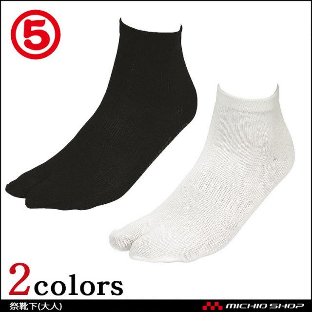 靴下 丸五 MARUGO 祭りたび 足袋 祭りたび靴下(大人用)