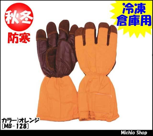 作業手袋 防寒手袋 SUN-S[サンエス] 冷凍庫用防寒手袋 MB-128
