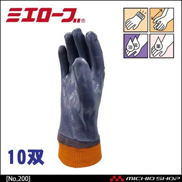 No200グレー 作業手袋 10双 mie200 ミエローブ