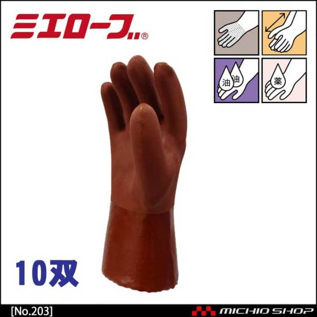 No230E 作業手袋 10双 mie203 ミエローブ