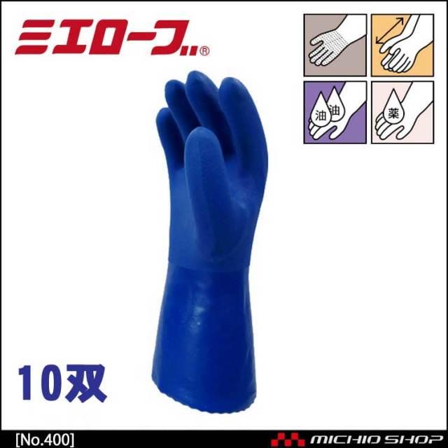 ニュー耐油アップ 作業手袋 10双 mie400 ミエローブ