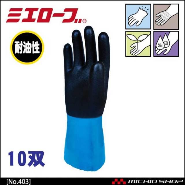 耐油ハイブリッド 作業手袋 10双 mie403 ミエローブ