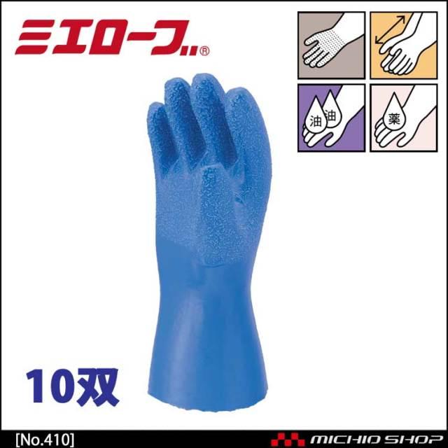 耐油ニトリル 作業手袋 10双 mie410 ミエローブ