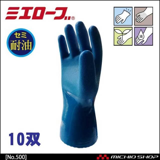 ハイブリッド 作業手袋 10双 mie500 ミエローブ