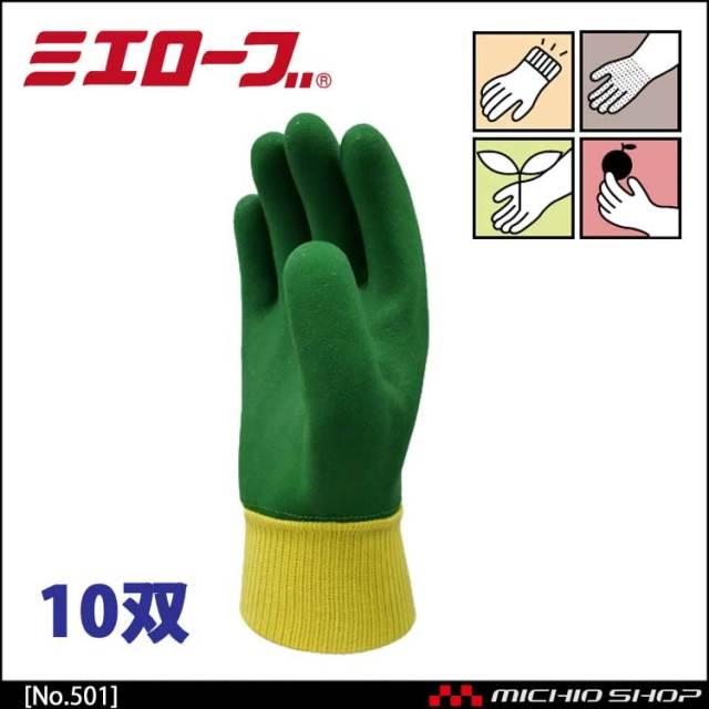 やわらかNO.1(シームレス) 作業手袋 10双 mie501 ミエローブ