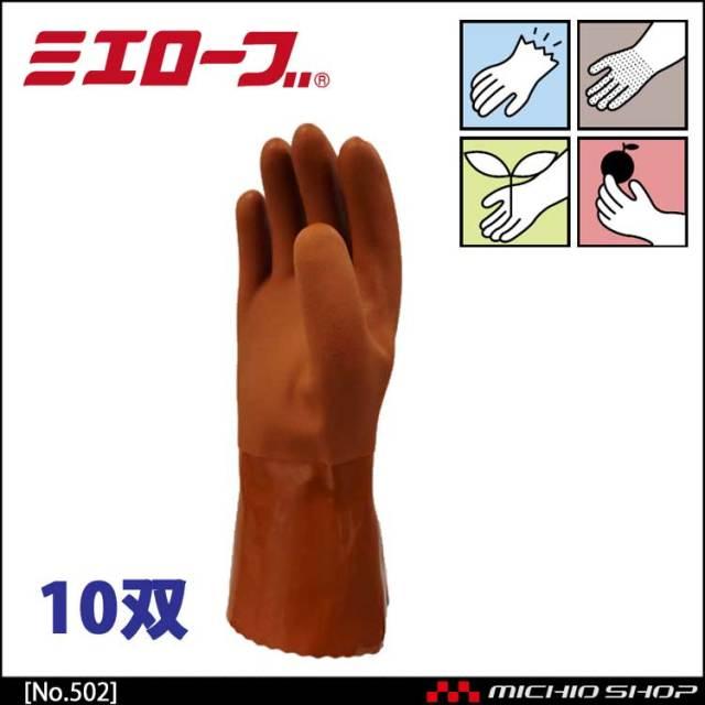 やわらかNO.5(シームレス) 作業手袋 10双 mie502 ミエローブ
