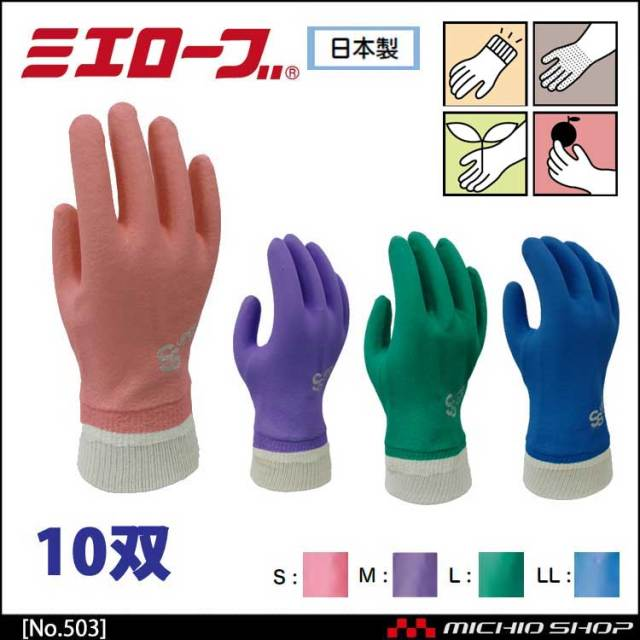 スーパーソフトG(袖口ジャージ付タイプ) 作業手袋 10双 mie503 ミエローブ