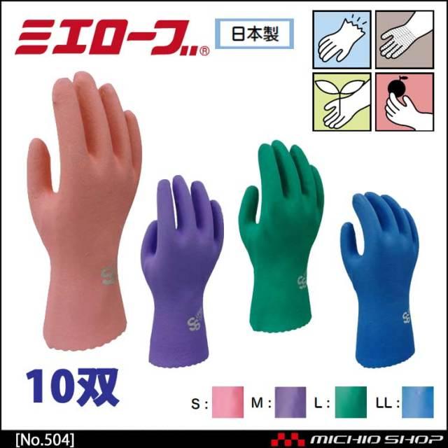 スーパーソフトR(袖口カットタイプ) 作業手袋 10双 mie504 ミエローブ