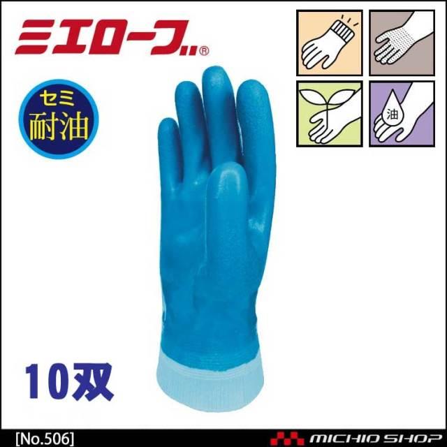 ハイブリッドジャージ 作業手袋 10双 mie506 ミエローブ