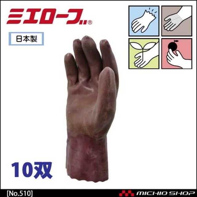 やわらかNO.10 作業手袋 10双 mie510 ミエローブ