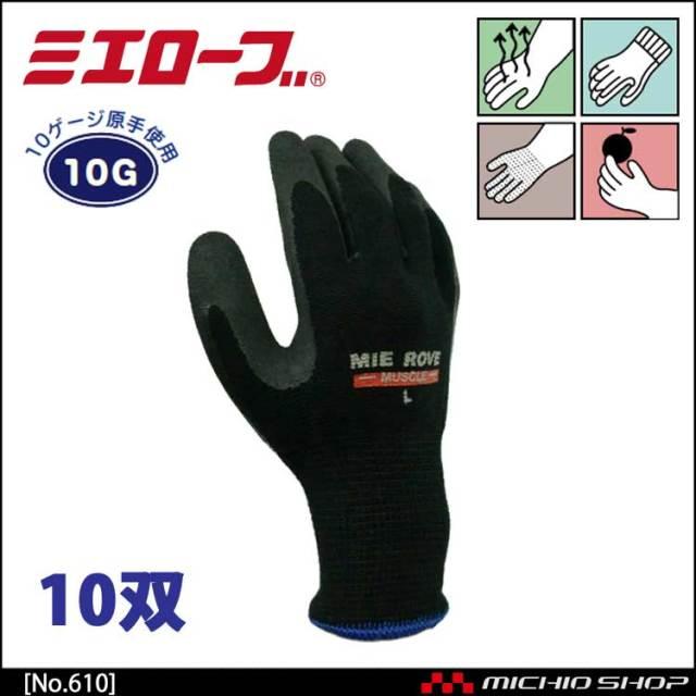 マッスル 作業手袋 10双 mie610 ミエローブ