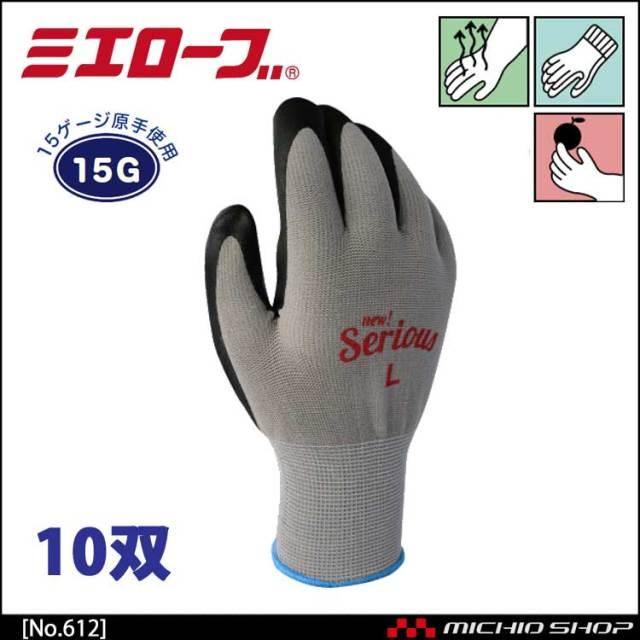 ニューシリアス 作業手袋 10双 mie612 ミエローブ
