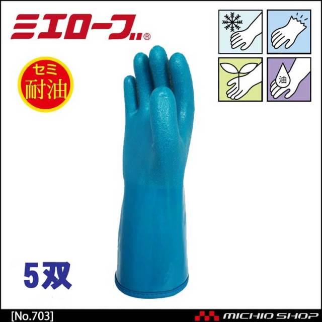 ハイブリッド防寒 作業手袋 5双 mie703 ミエローブ