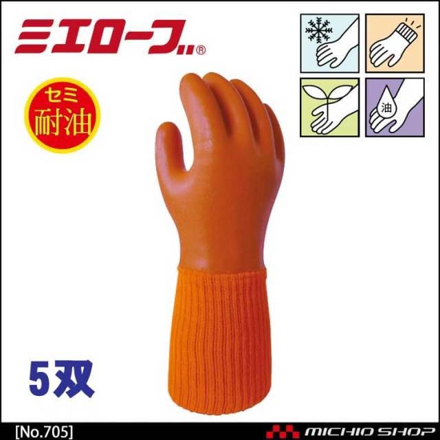 ハイブリッドハンディホット 防寒 作業手袋 5双 mie705 ミエローブ