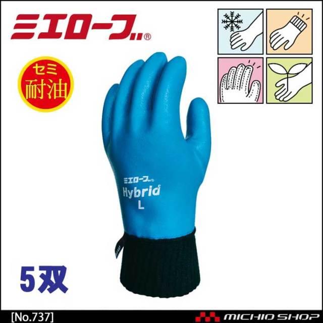 ハイブリッドジャージホット 防寒 作業手袋 5双 mie737 ミエローブ