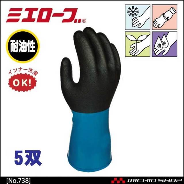 ハイブリッドパイルミット 防寒 作業手袋 5双 mie738 ミエローブ