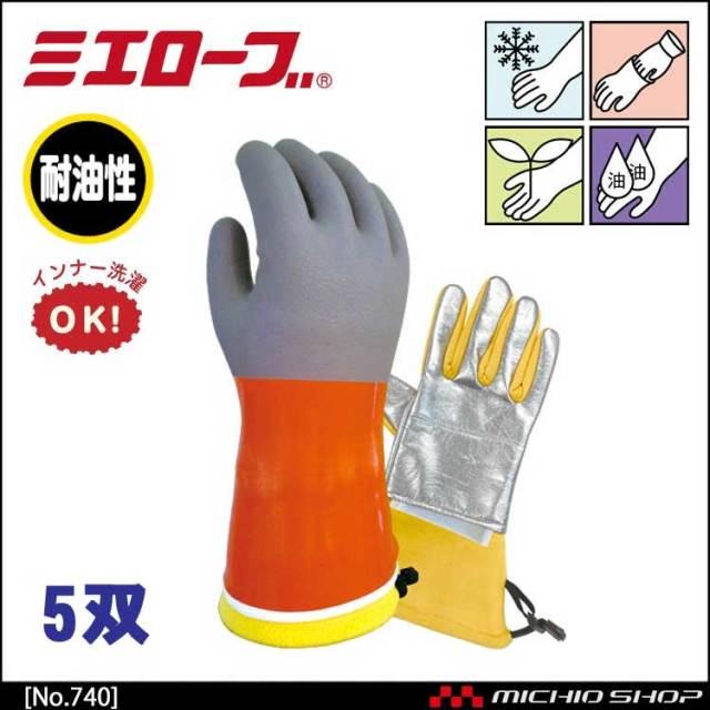 ハイブリッドオイルミット 防寒 作業手袋 5双 mie740 ミエローブ