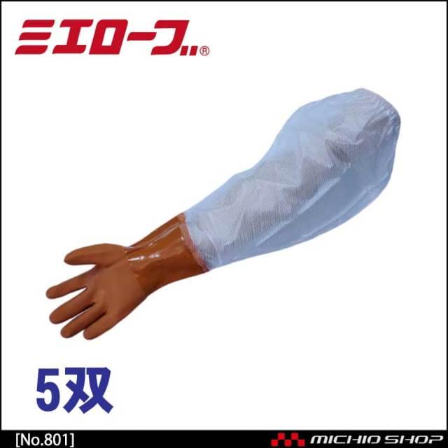 やわらかNO5(腕カバー付) 作業手袋 5双 mie801 ミエローブ