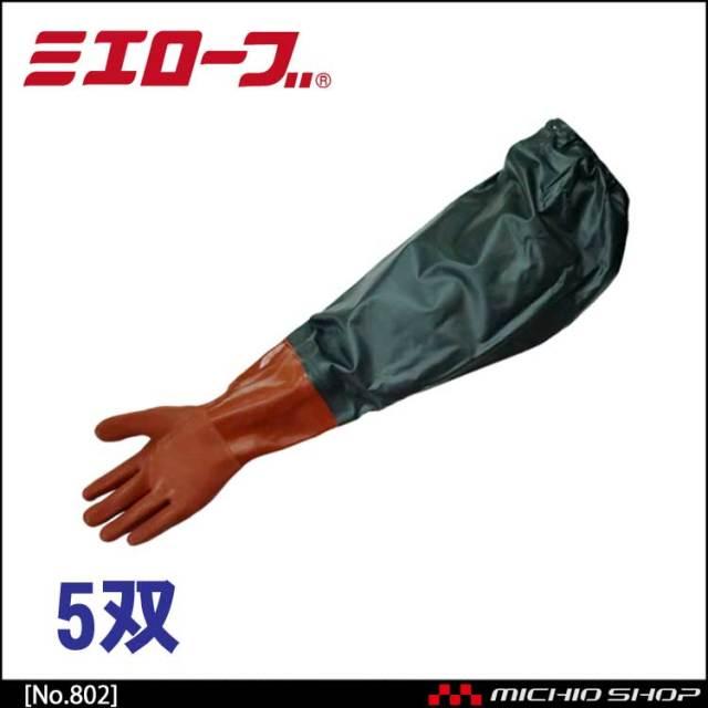 No300(腕カバー付) 作業手袋 5双 mie802 ミエローブ