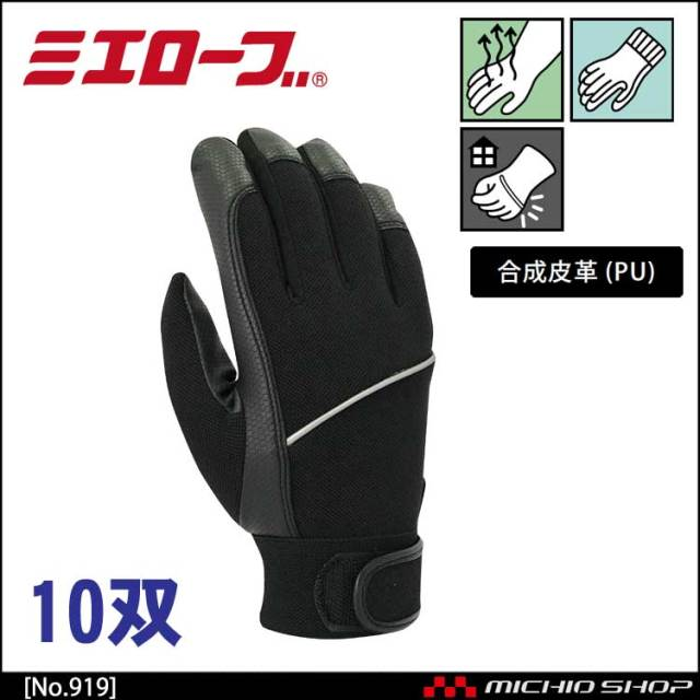 フィットス(ベルト付) 作業手袋 10双 mie919 ミエローブ