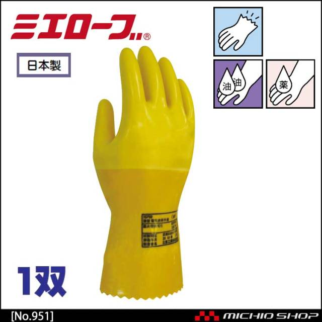 薄型電気絶縁手袋 作業手袋 1双 mie951 ミエローブ