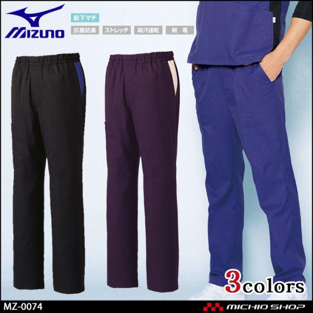 医療 介護 看護 制服 Mizuno ミズノ スクラブパンツ 男女兼用  MZ-0074  ユナイト