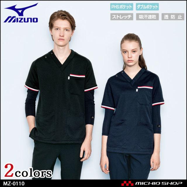 医療 介護 看護 制服 Mizuno ミズノ ニットスクラブ 男女兼用  MZ-0110  ユナイト