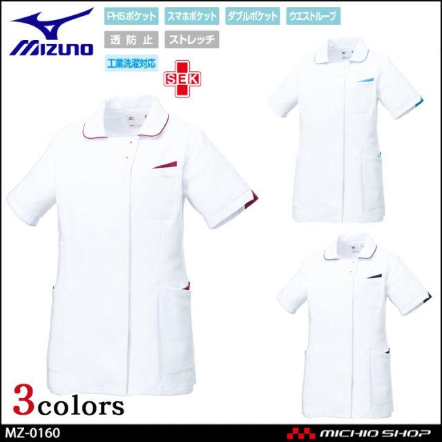 医療 介護 看護 制服 Mizuno ミズノ スクラブ 女性用  MZ-0160  ユナイト