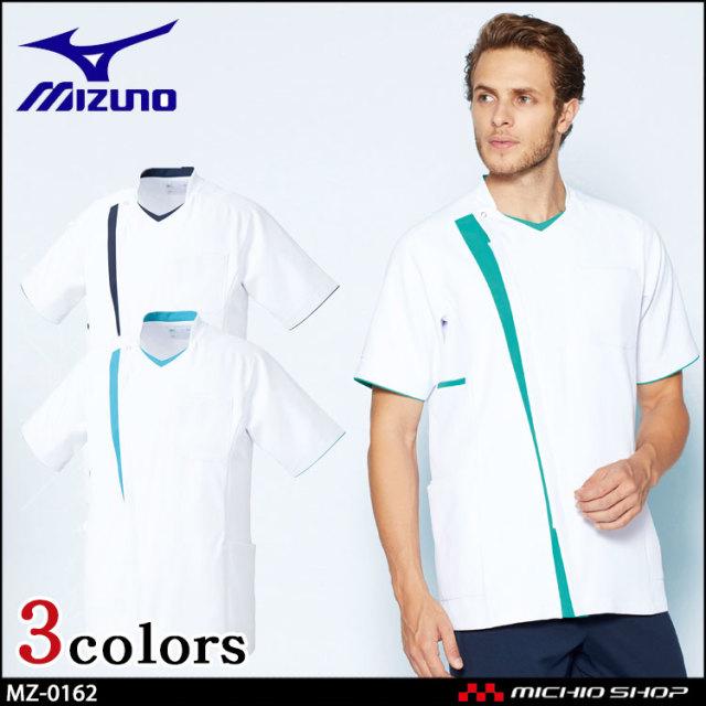 医療 介護 看護 制服 Mizuno ミズノ スクラブジャケット 男性用  MZ-0162  ユナイト