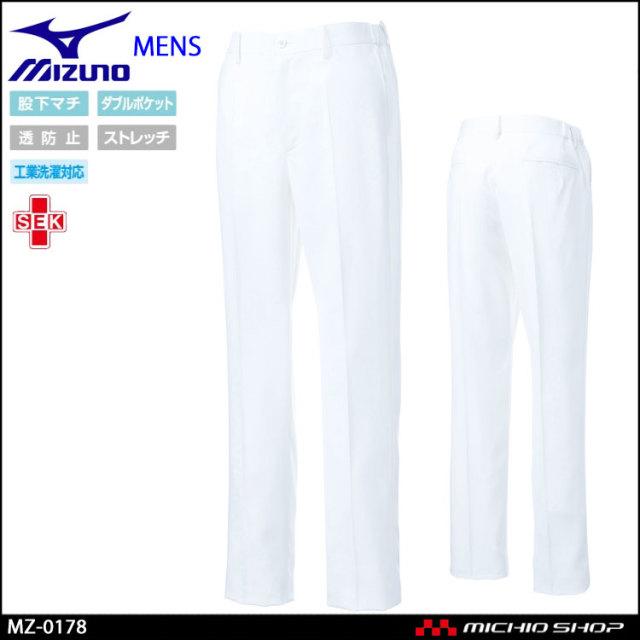 医療 介護 看護 制服 Mizuno ミズノ スクラブパンツ 男性用  MZ-0178  ユナイト