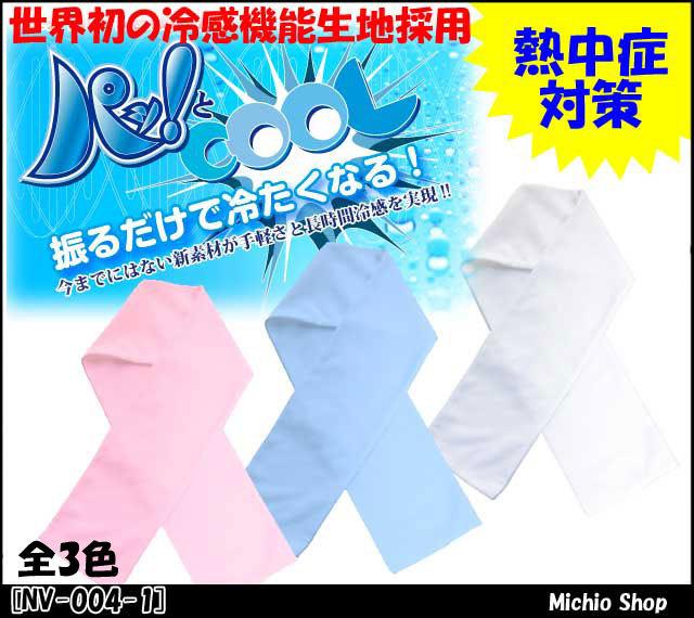 【節電対策】【熱中症対策】パッとCOOL ネッククーラー 冷却スカーフ NV004-1 パットクール ITSUMO
